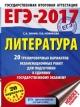 ЕГЭ-2017 Литература. 20+1 тренировочных вариантов экзаменационных работ для подготовки к единому государственному экзамену